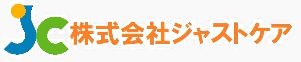 【公式】株式会社ジャストケア